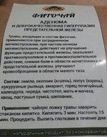 Фиточай Аденома и доброкачественная гиперплазия предстательной железы, 90 г