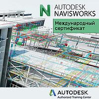 Онлайн курс - Autodesk Navisworks