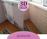3D Обои самоклеющиеся бежевые 2,5 м, фото 3