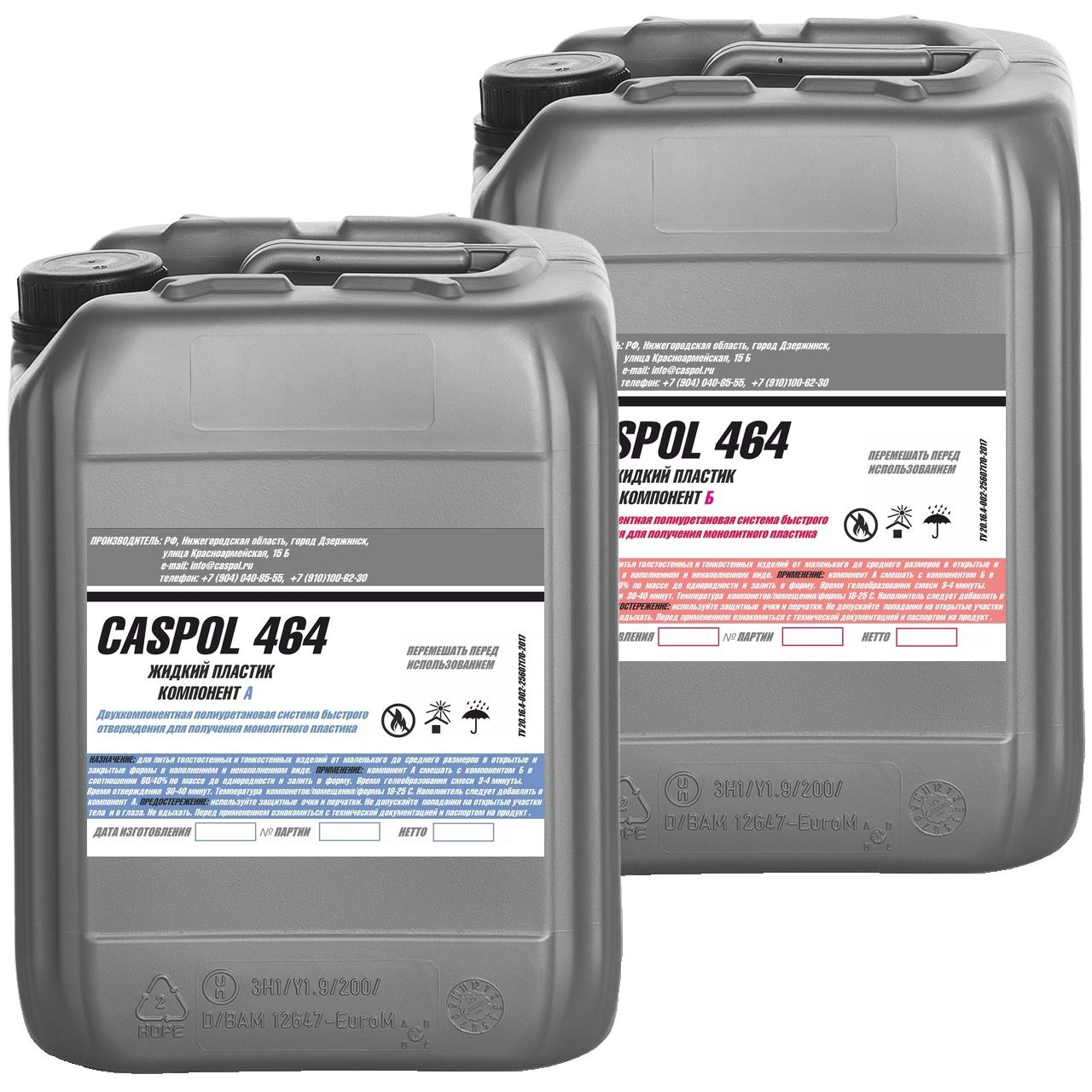Литьевой пластик CASPOL 464