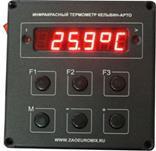 Кельвин Компакт 200 Д с пультом АРТО (А21) — стационарный пирометр