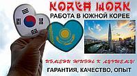 Трудоустройство в Южной Корее, фото 1