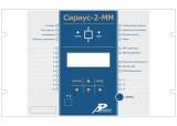 Сириус-2-ММ — микропроцессорное устройство защиты