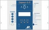 Сириус-2-Л — устройство микропроцессорной защиты линий напряжением 6-35 кВ