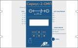 Сириус-2-ОМП — устройство определения места повреждения на воздушных линиях электропередачи 6-750 кВ ...