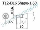 T12-D16 паяльная сменная композитная головка для станций FX-950/ FX-951/FX-952/FM-203