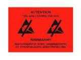 Знак красный прямоугольник А4 — вы покидаете защищенную от электричества зону
