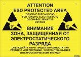 Табличка обозначения ESD зоны двухсторонняя А4