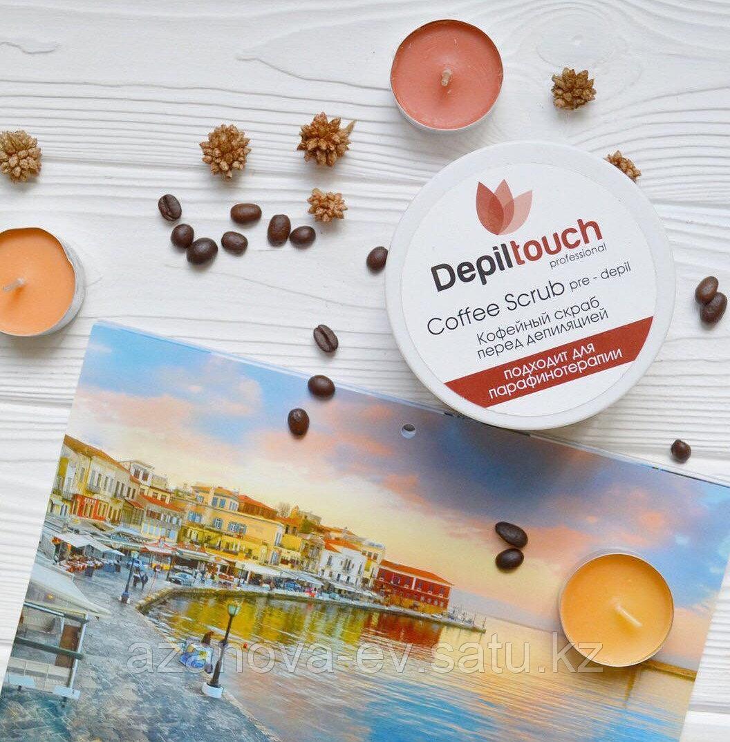 Depiltouch Professional Скраб с кофеином 250 мл