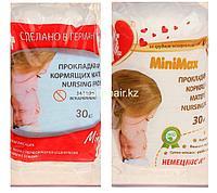 Прокладки на грудь «MiniMax», 30 шт.