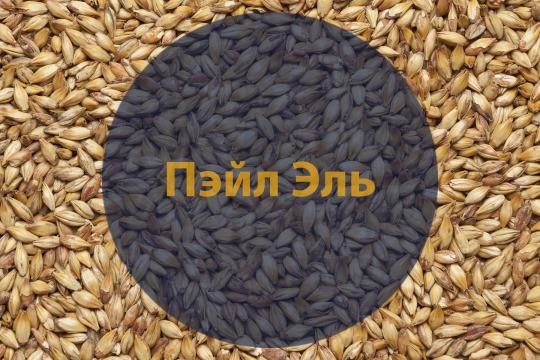 Солод Пэйл Эль (Приволжская мельница), 1 кг