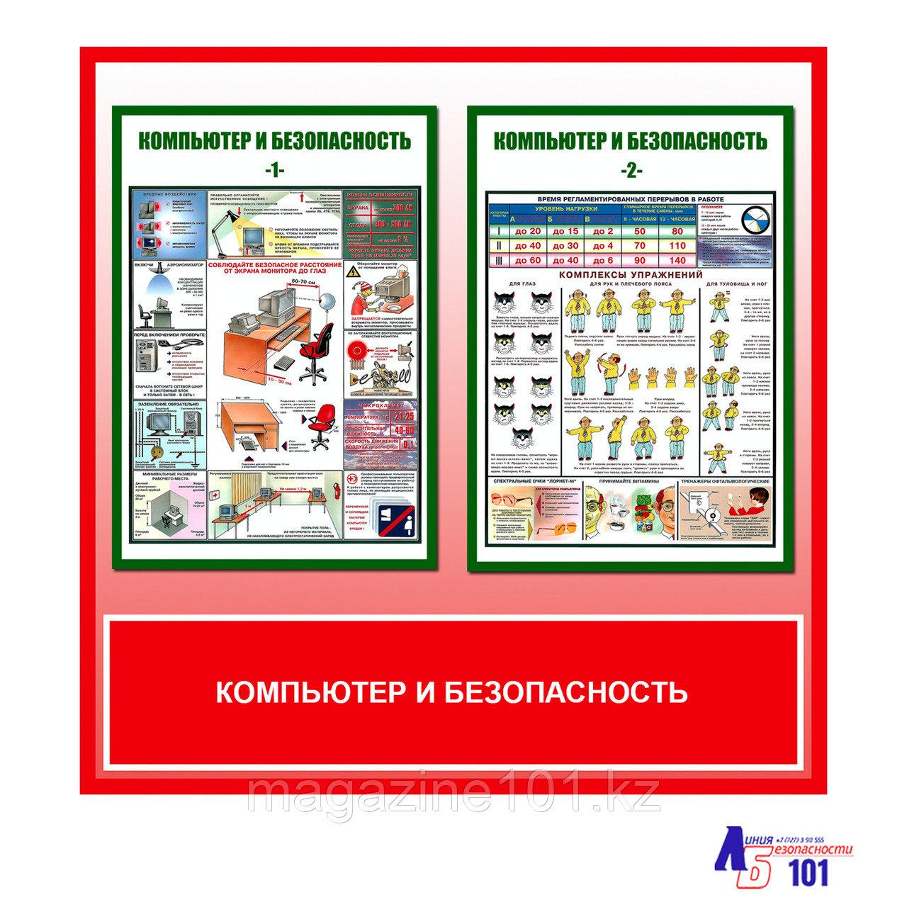 """Плакаты """"Компьютер и безопасность"""""""