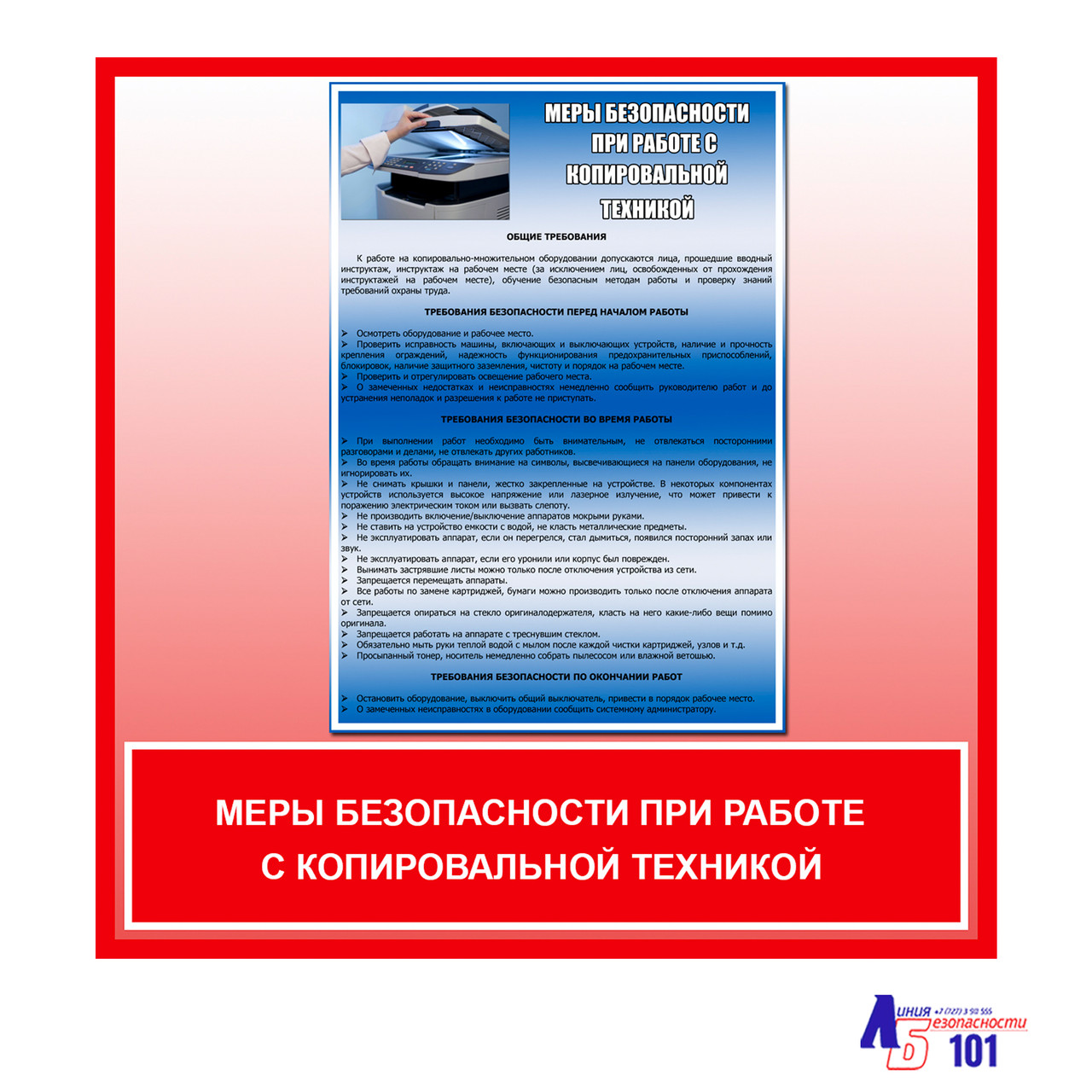 """Плакат """"Меры безопасности при работе с копировальной техникой"""""""
