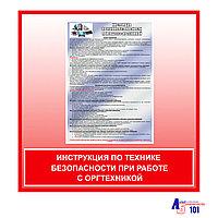 "Плакат ""Инструкция по технике безопасности при работе с оргтехникой"""