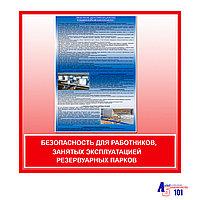 """Плакат """"Безопасность для работников, занятых эксплуатацией резервуарных парков"""""""