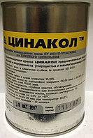 Грунт-краска антикоррозионная цинкнаполненная цинакол (1,5 кг)