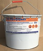 Композиция цинкнаполненная чс-профцинк (20 кг)