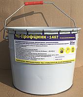 Композиция цинкнаполненная чс-профцинк-1467 (20 кг)