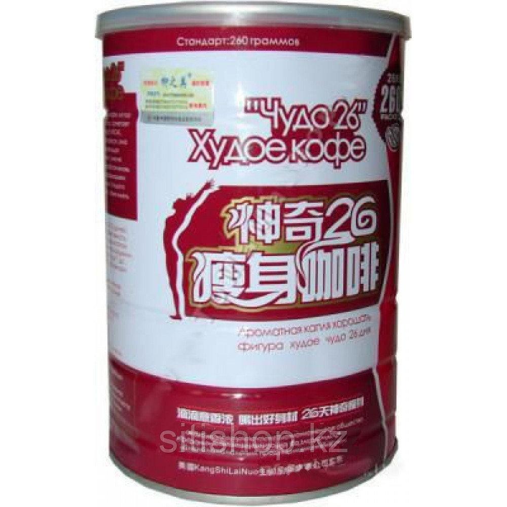 Кофе для похудения «Чудо 26» (Slimming Coffe)