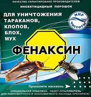 Фенаксин для уничтожения тараканов, клопов, блох, мух