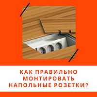 Как правильно монтировать напольные розетки?