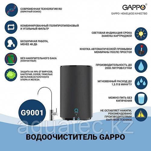 Фильтр очистки воды Gappo G9001
