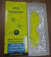 Маска для глаз Eyes Cover