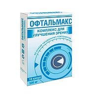 Офтальмакс капсулы для зрения
