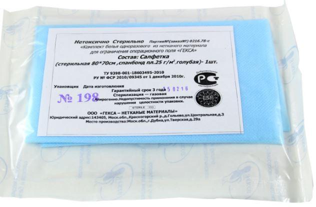 Салфетка 70*80 , стерильная