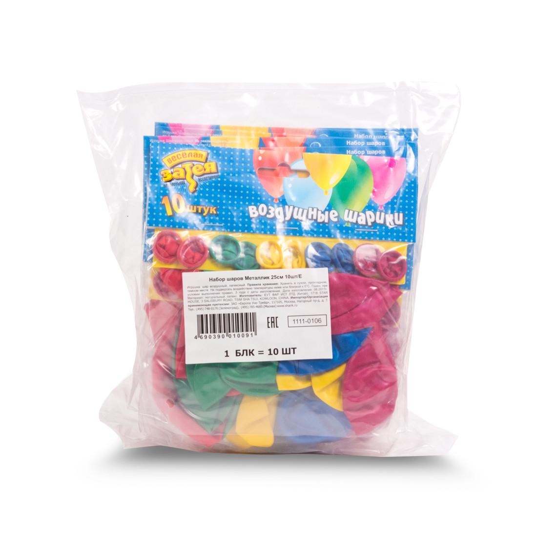 Воздушные шарики 1111-0106 (10 шт. в пакете) - фото 3