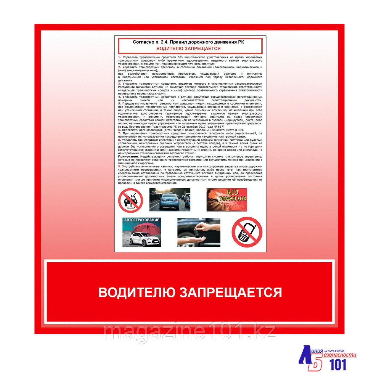 """Плакат """"Водителю запрещается"""""""