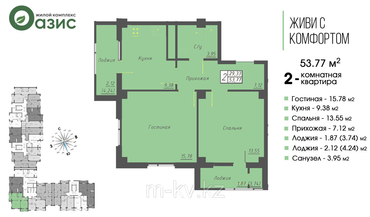 Двухкомнатная квартира 53.77 кв.м в жк Оазис - фото 1