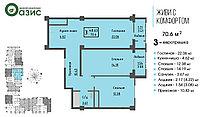 Двухкомнатная квартира 70,6 кв.м.