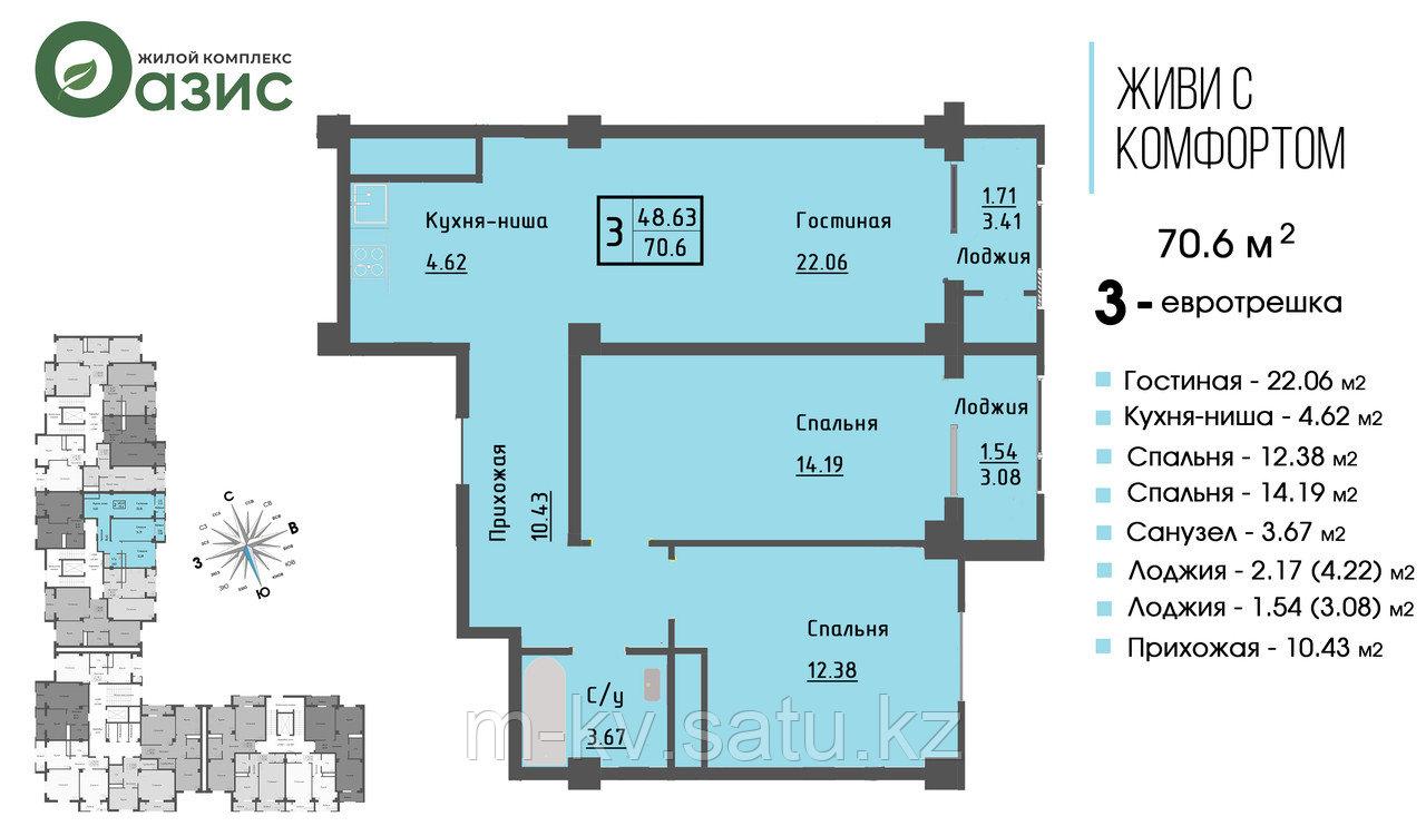 Двухкомнатная квартира 70,6 кв.м. - фото 1