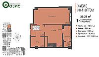Однокомнатная квартира 35.28 кв.м в жк Оазис