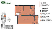 Однокомнатная квартира 34.36 кв.м. в жк Оазис