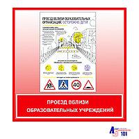 """Плакат """"Проезд вблизи образовательных учреждений"""""""