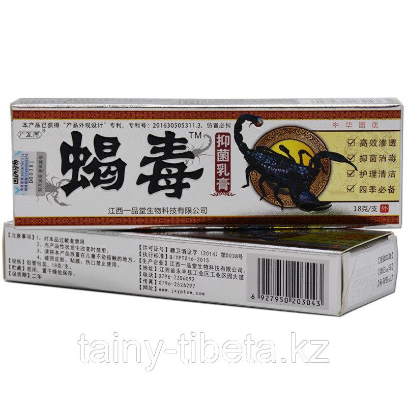 Мазь с ядом скорпиона антибактериальная