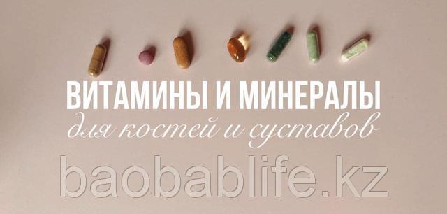 Витамины и минералы для суставов, богатые кальцием.