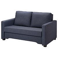 Диван-кровать 2-местный БЭККСЕДА темно-синий ИКЕА, IKEA