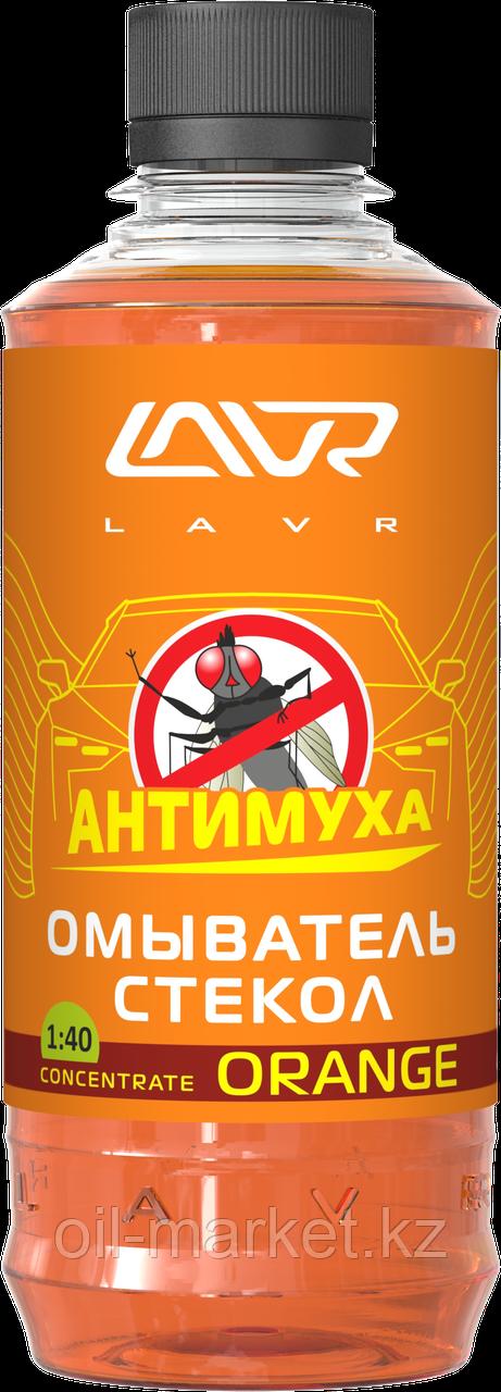 Омыватель стекол Orange Анти Муха концентрат LAVR Glass Washer Concentrate Anti Fly 330мл