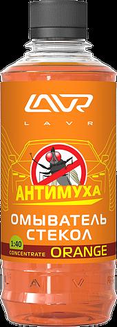 Омыватель стекол Orange Анти Муха концентрат LAVR Glass Washer Concentrate Anti Fly 330мл, фото 2