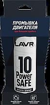10 минутная промывка двигателя LAVR POWER SAFE, 320 мл