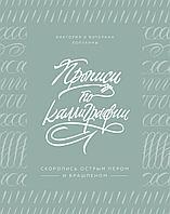 Лопухина В.: Прописи по каллиграфии. Скоропись острым пером и брашпеном