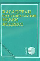 Трудовой кодекс Республики Казахстан 2020 г. (каз.яз)