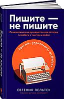 Пельтек Е.: Пишите - не пишите: Психологическое руководство для авторов по работе с текстом и собой