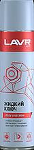 Жидкий ключ LAVR multifunctional  fast liquid key 400мл (аэрозоль)