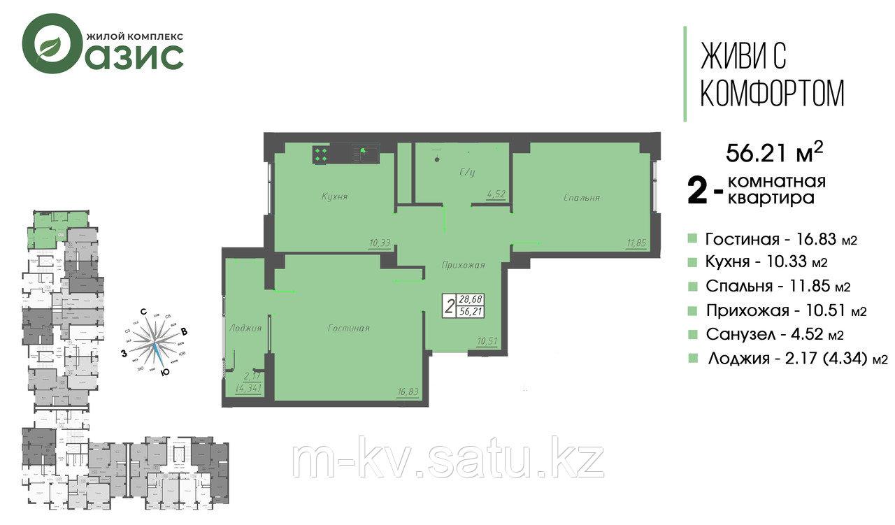 Двухкомнатная квартира 56.21 кв.м. - фото 1