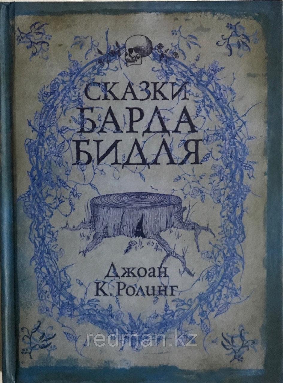 Сказки Барда Бидля