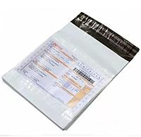 Курьерский пакет 340х460+40мм с карманом для сопроводительных документов толщина 60 МКМ